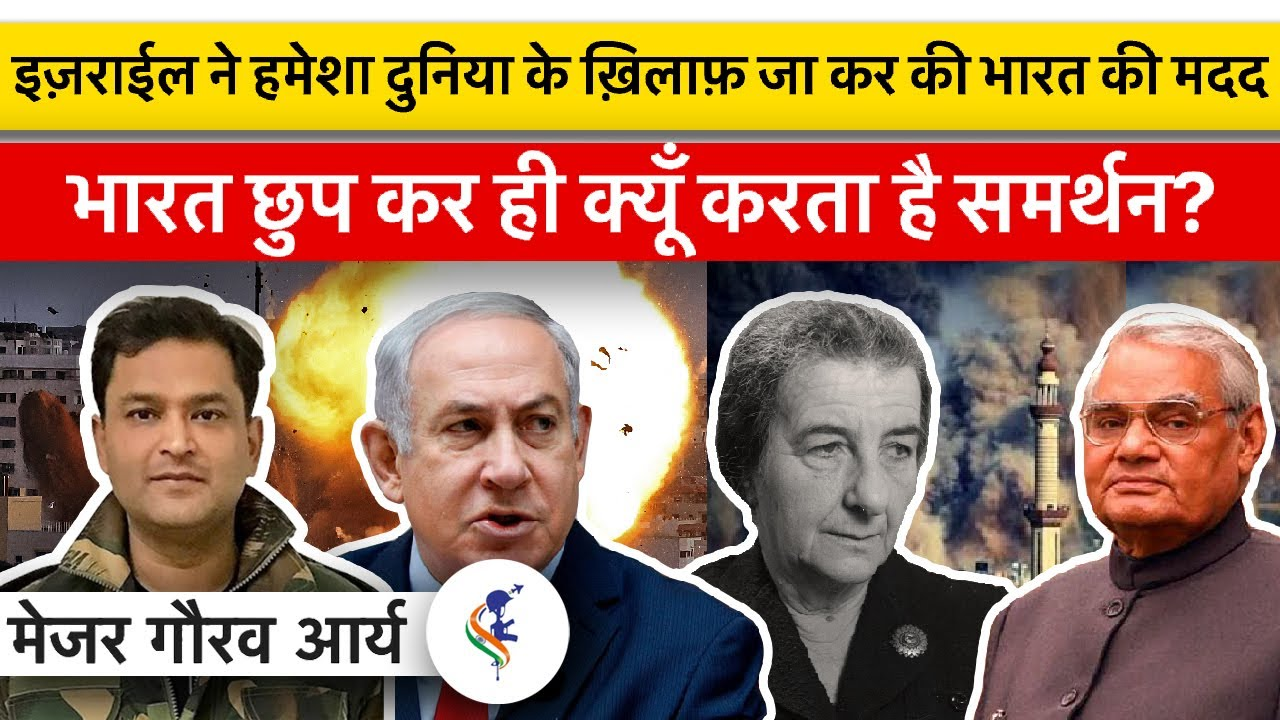 Major Gaurav Arya Explains Why India Must Support Israel without Bothering about Other