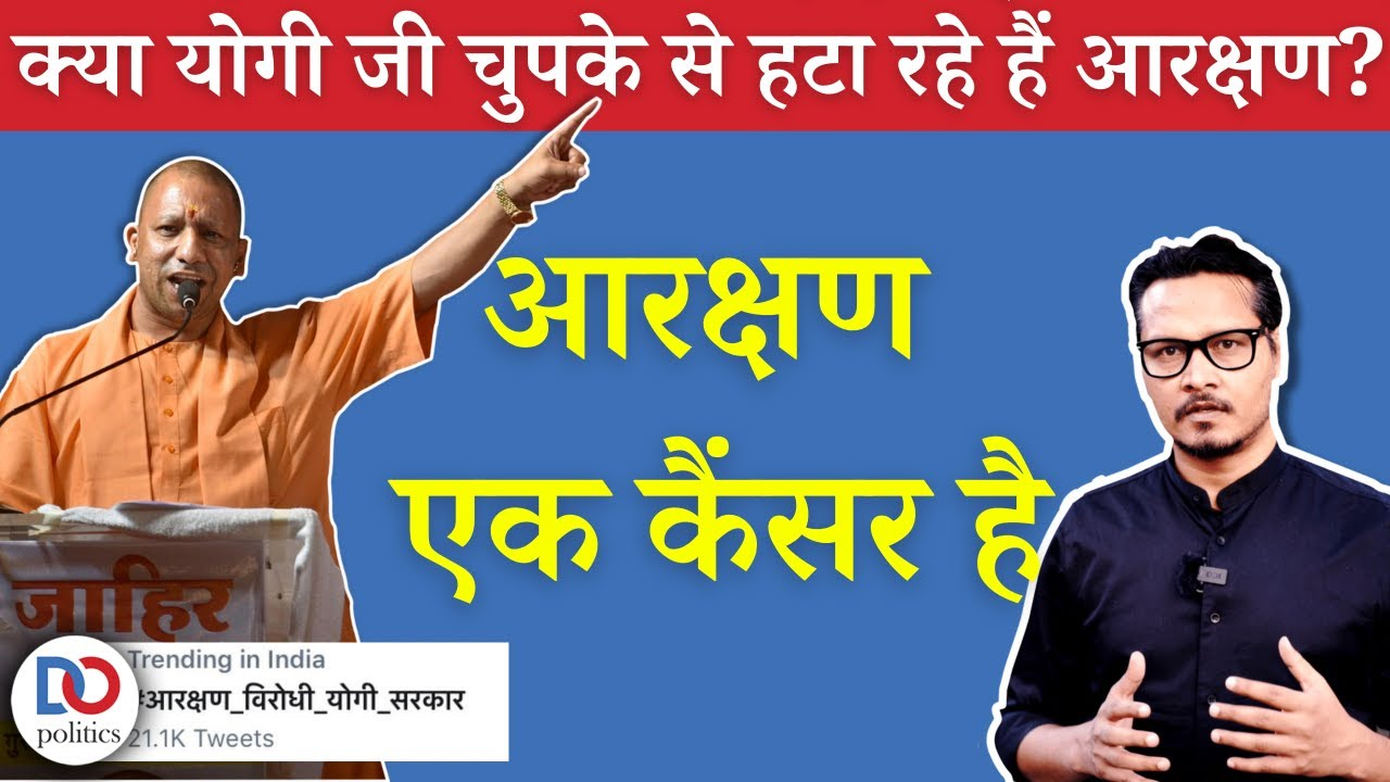 Is Yogi Against Reservation?   Reservation Harms Nation   आरक्षण की जरूरत  