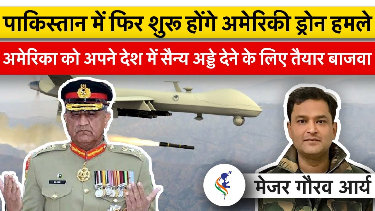 Major Gaurav Arya Explains Consequences Of American Bases in Pakistan