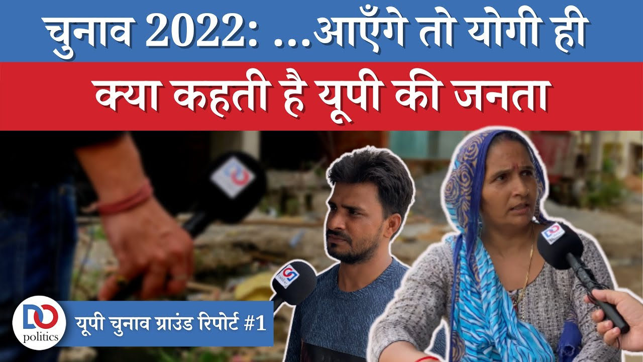 UP Elections 2022: Yogi Set to Return   Ground Report From Villages   क्या कहती है UP की जनता?